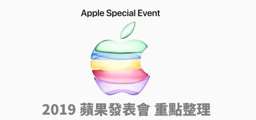 2019 蘋果發表會 重點整理