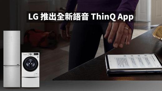 2019 IFA大展 LG 推出全新語音 ThinQ App