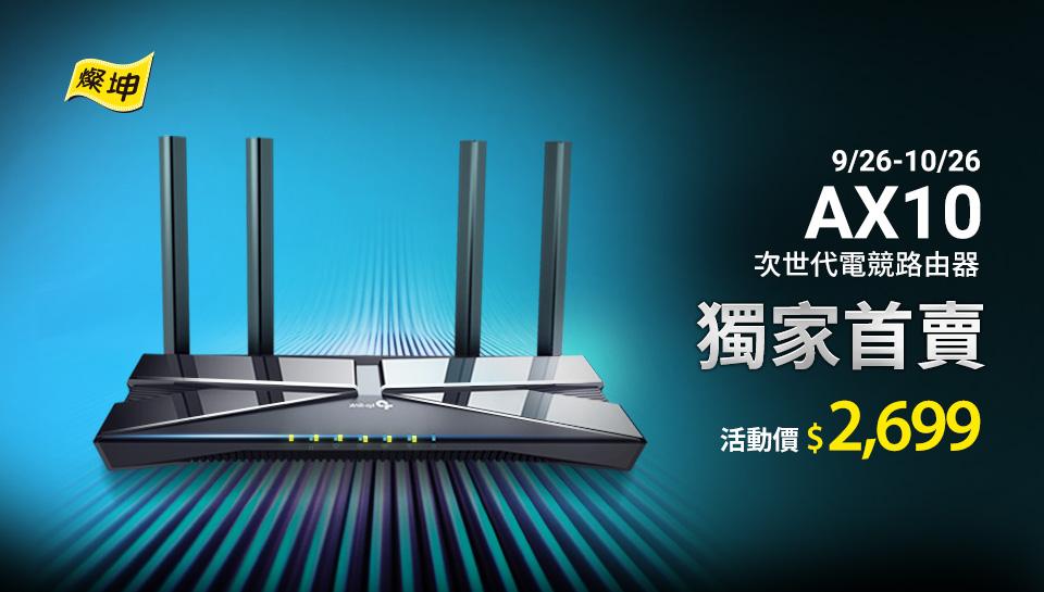 3C獨家販售TP-LINK Archer AX10建議售價新台幣2,699元(原價3,299元)(限量500台)