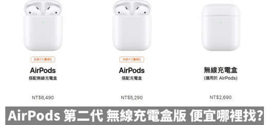 AirPods 第二代 無線充電版 便宜哪裡找?