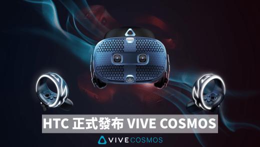 HTC 正式發布 VIVE COSMOS