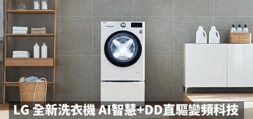 LG 全新洗衣機 AI智慧+DD直驅變頻科技