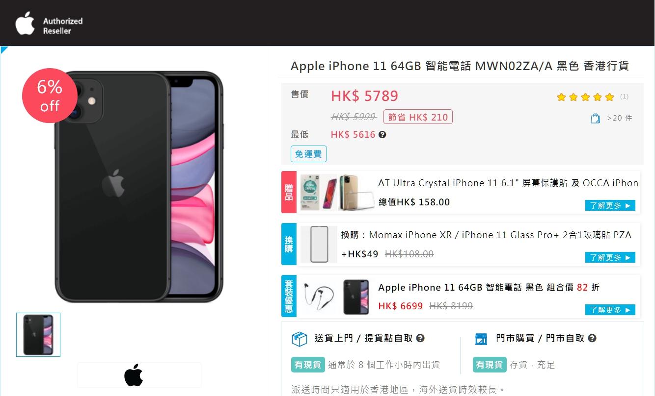 飛比價格 友和YOHO iPhone 11 售價