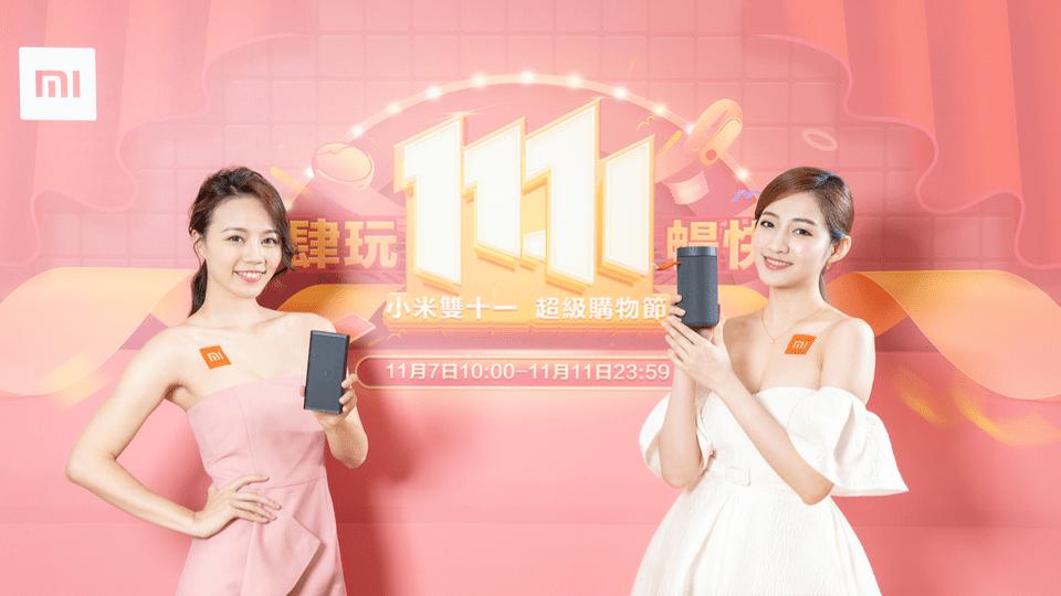 小米台灣 2019 雙11 超級購物節 搶先領跑