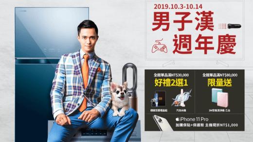 燦坤3C 男子漢週年慶 即日起至10月14日