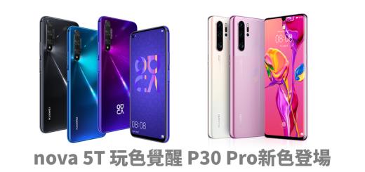HUAWEI nova 5T 玩色覺醒 P30 Pro新色同步登場