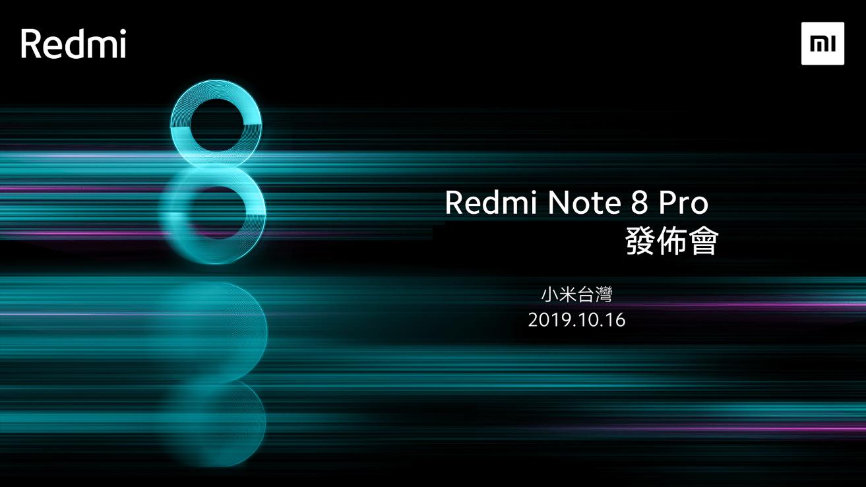 Redmi Note 8 Pro 台灣發表