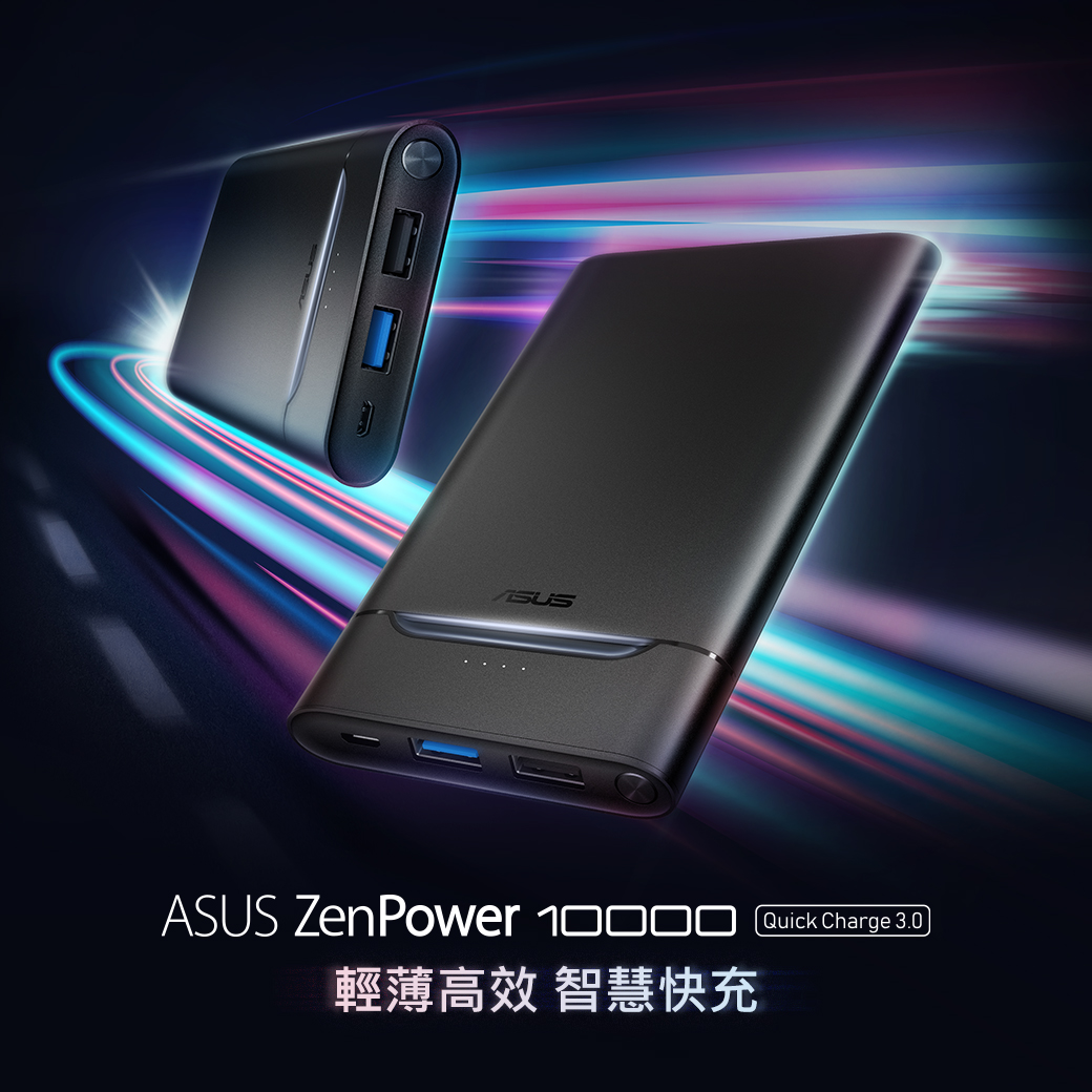 ZenPower 10000 Quick Charge 3.0。
