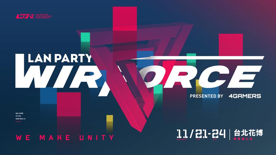 WirForce 2019 亞洲地表最大數位娛樂玩家遷徙盛會!