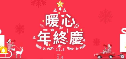 12/5-1/6 燦坤 暖心年終慶 包辦你的年末送禮清單