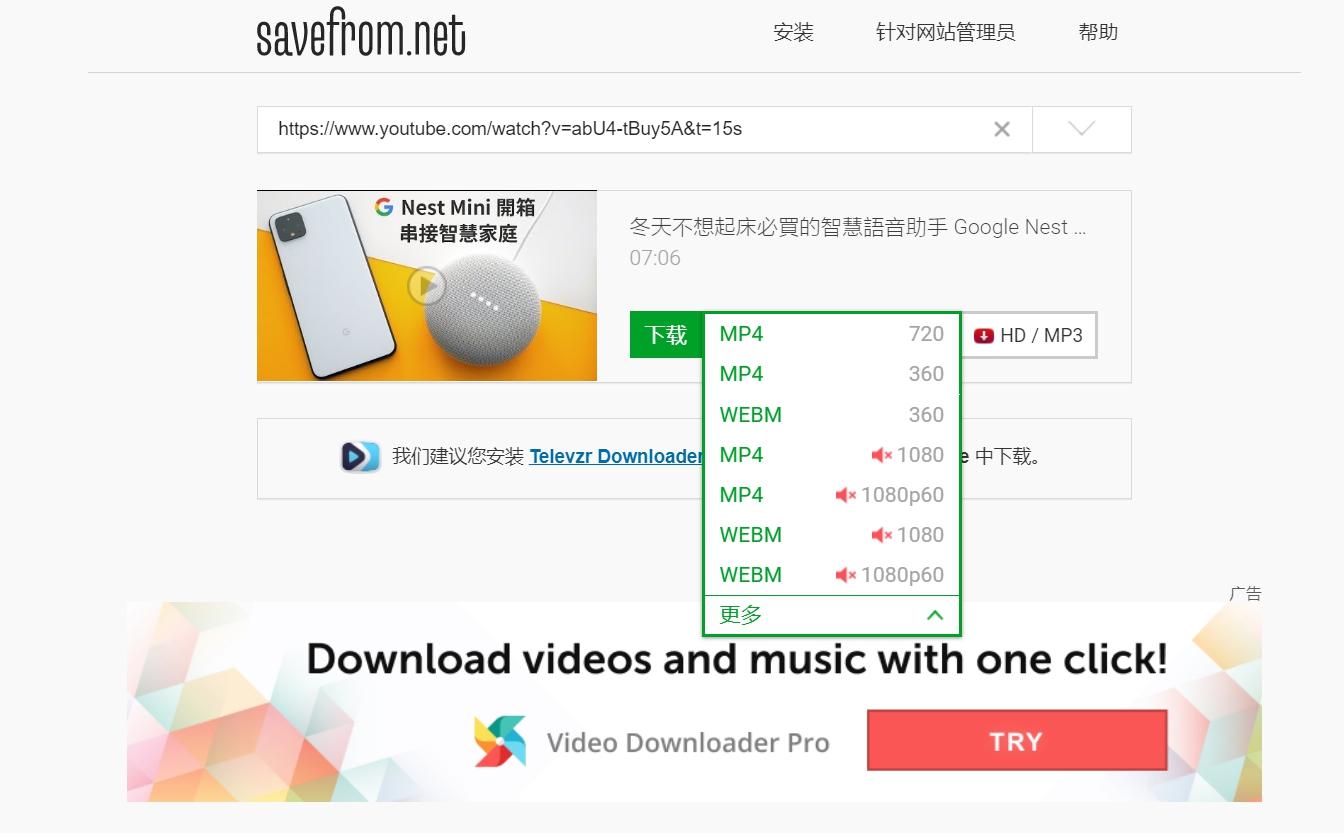 SaveFrom 提供高畫質下載