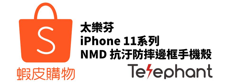 〔束褲3C團〕太樂芬 NMD 抗汙防摔邊框手機殼- iPhone 11/ 11Pro/ 11Pro max系列
