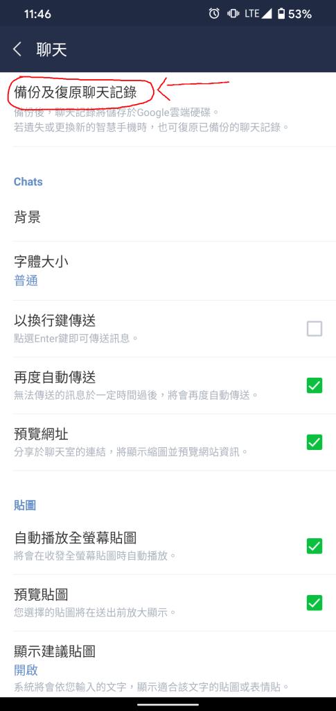 「聊天」頁面中點選「備份及復原聊天紀錄」。