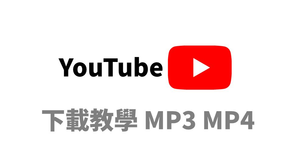 YouTube 免費下載 MP3 MP4 音樂與影音格式教學總整理