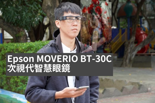 Epson MOVERIO BT-30C次視代智慧眼鏡