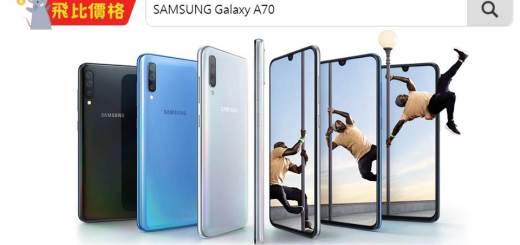 SAMSUNG Galaxy A70 哪裡買 最划算?|台灣公司貨/比價/優惠/找便宜