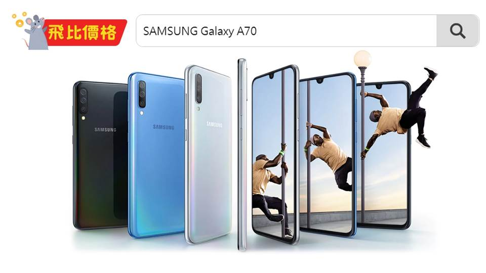 SAMSUNG Galaxy A70 哪裡買 最划算?