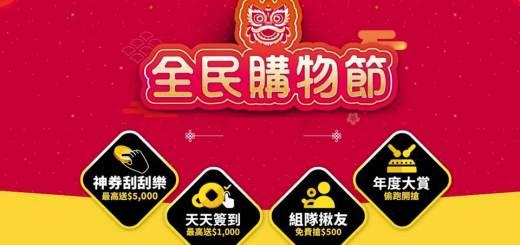 燦坤3C全民購物節盛大開跑