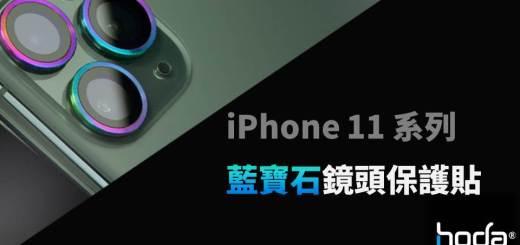 【hoda】iPhone 11 系列 藍寶石鏡頭保護貼