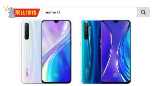 realme XT 哪裡買 最划算?|台灣公司貨/比價/優惠/找便宜