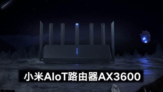小米AIoT路由器 AX3600 升級 WiFi 6 時候到了