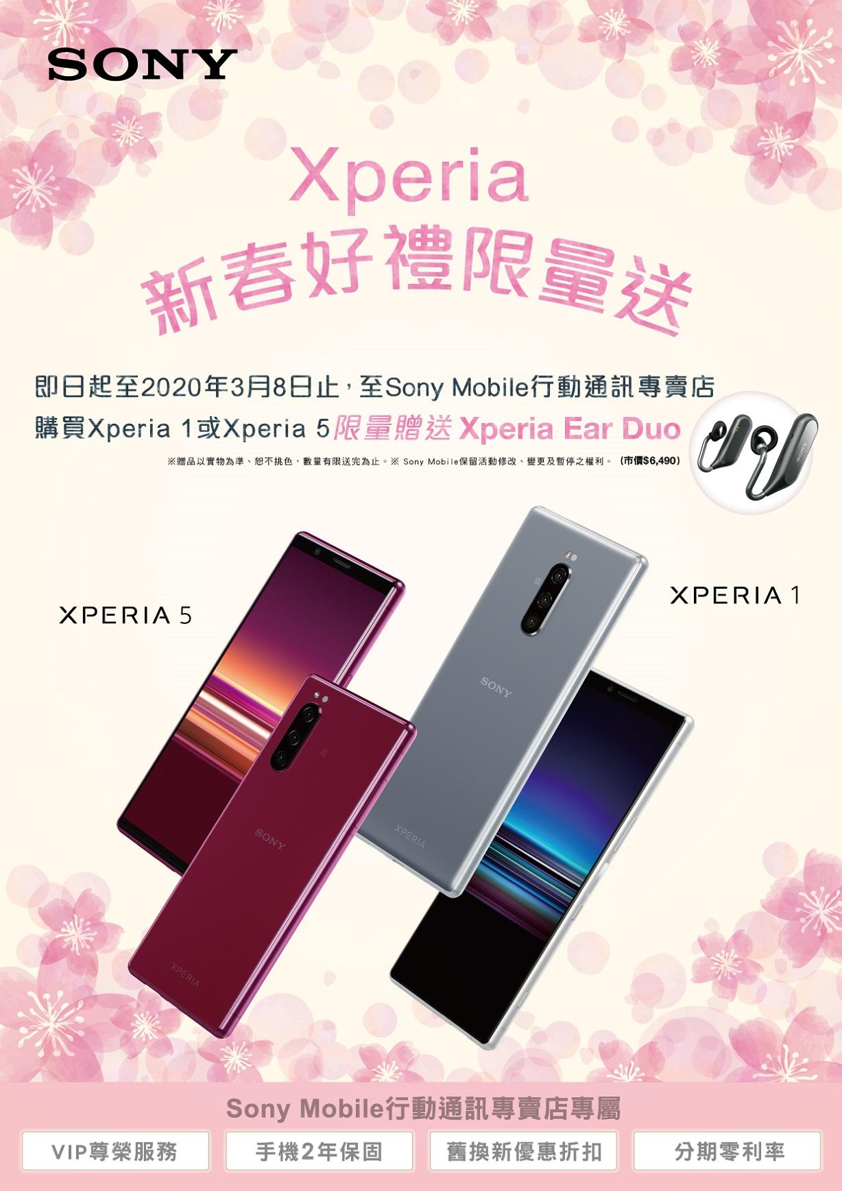 Xperia 1、Xperia 5高調放閃,行動通訊專賣店購買加贈Xperia Ear Duo
