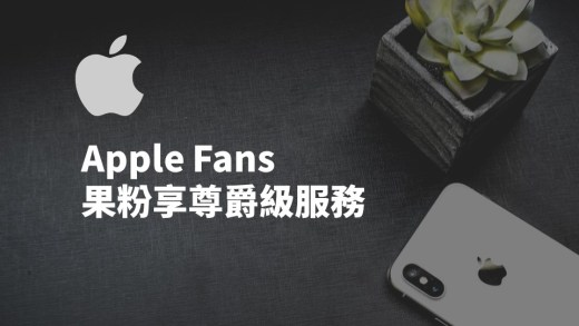 Apple Fans 果粉享尊爵級服務