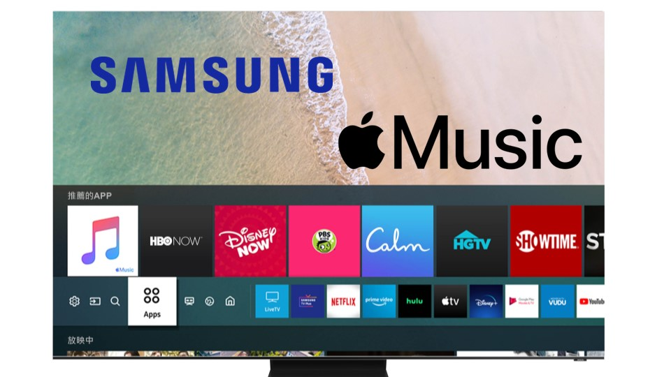 Apple Music 即日起進駐三星智慧電視