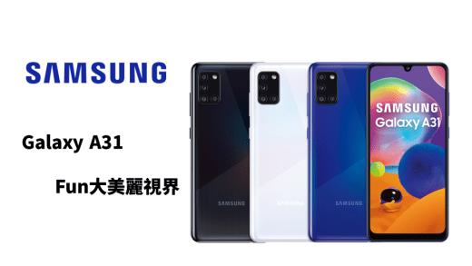三星Galaxy A系列再添生力軍 Galaxy A31 Fun 大美麗視界