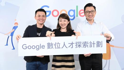 Google 啟動「 數位人才探索計劃 」