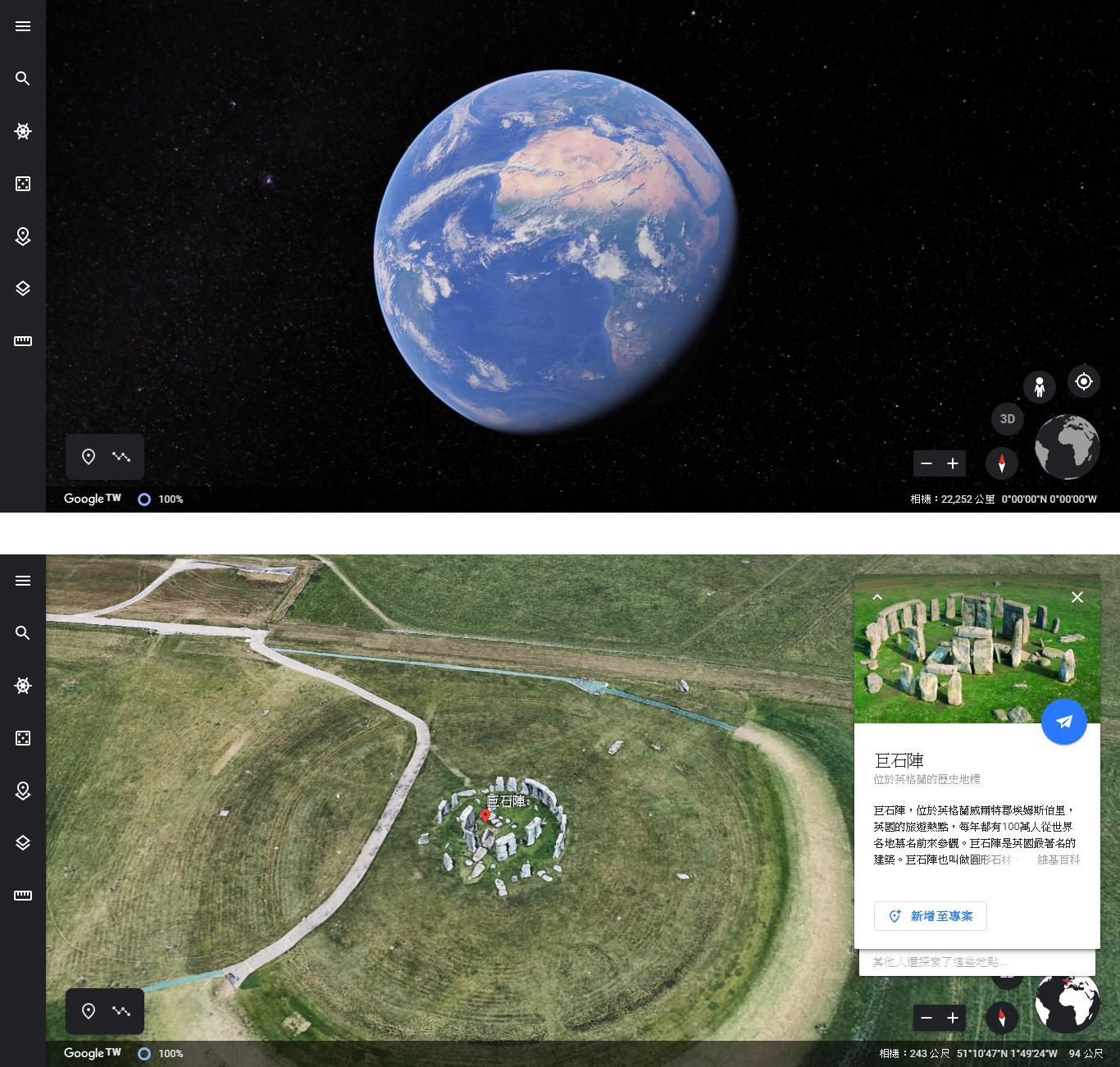 Google 地球讓用戶在家就能跨越國界探索旅遊勝地