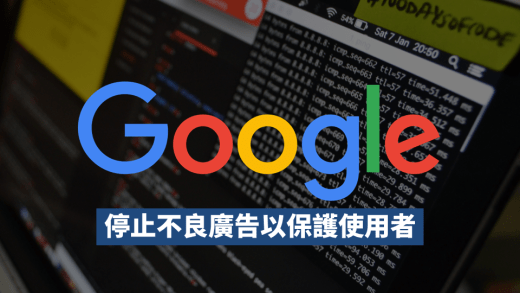 Google 停止不良廣告以保護使用者