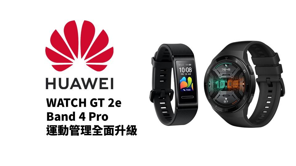HUAWEI WATCH GT 2e、HUAWEI Band 4 Pro