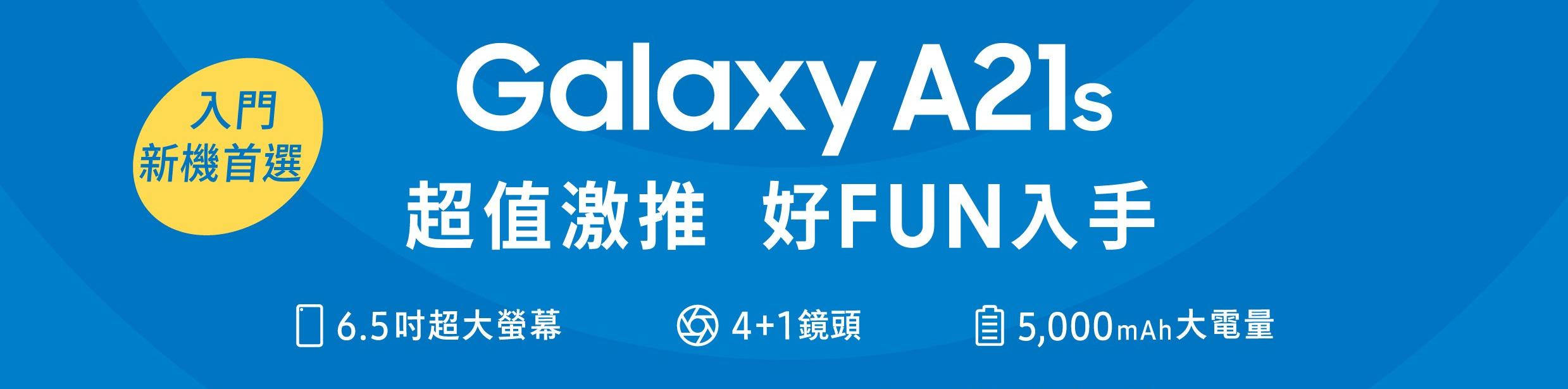 Galaxy A21s 重點特色