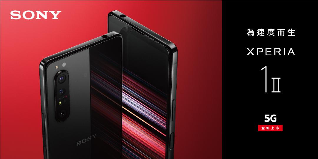 Sony Mobile首款5G手機Xperia 1 II為速度而生,0604正式在台亮相!