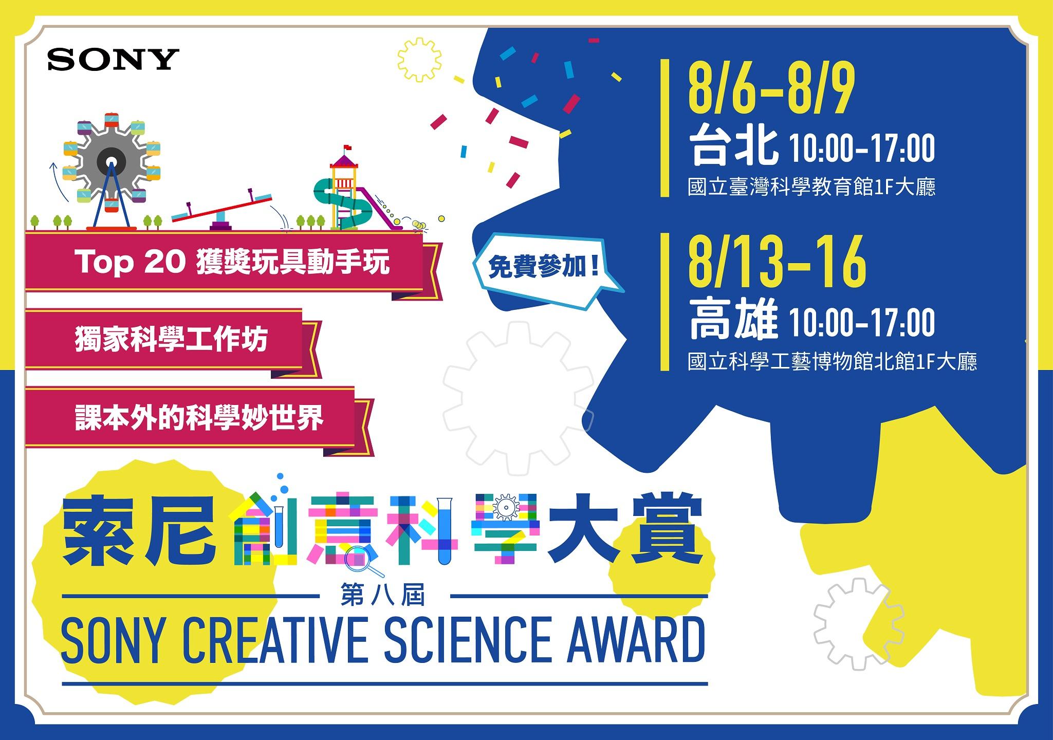 1) Sony暑假限定力學遊樂園開幕倒數計時!第八屆索尼創意科學大賞Top20成果展免費北高展出!