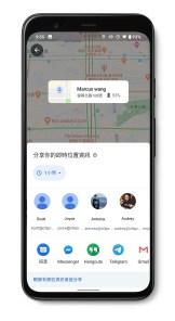 Google 地圖「分享你的位置」(3)