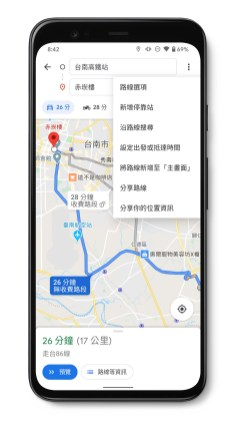 Google 地圖「多點路線規劃」(1)