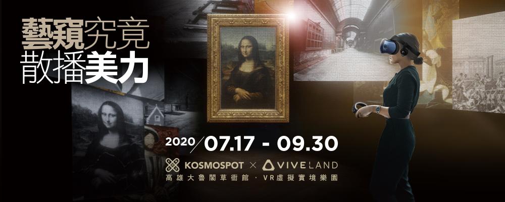 HTC新聞稿(藝窺究竟 散播美力 高雄市藝術暨教育展活動開幕)