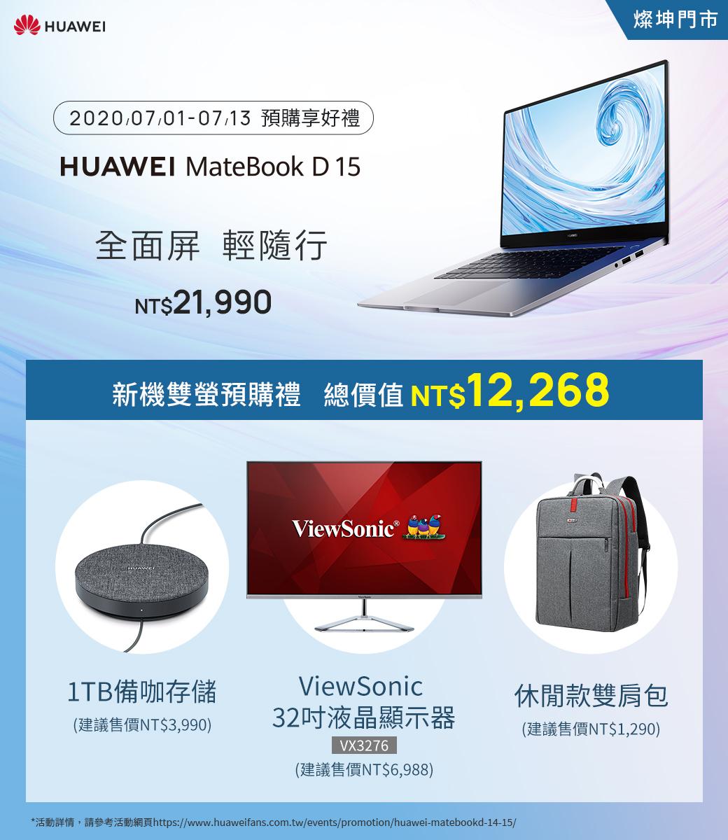HUAWEI】HUAWEI MateBook D15_燦坤預購優惠