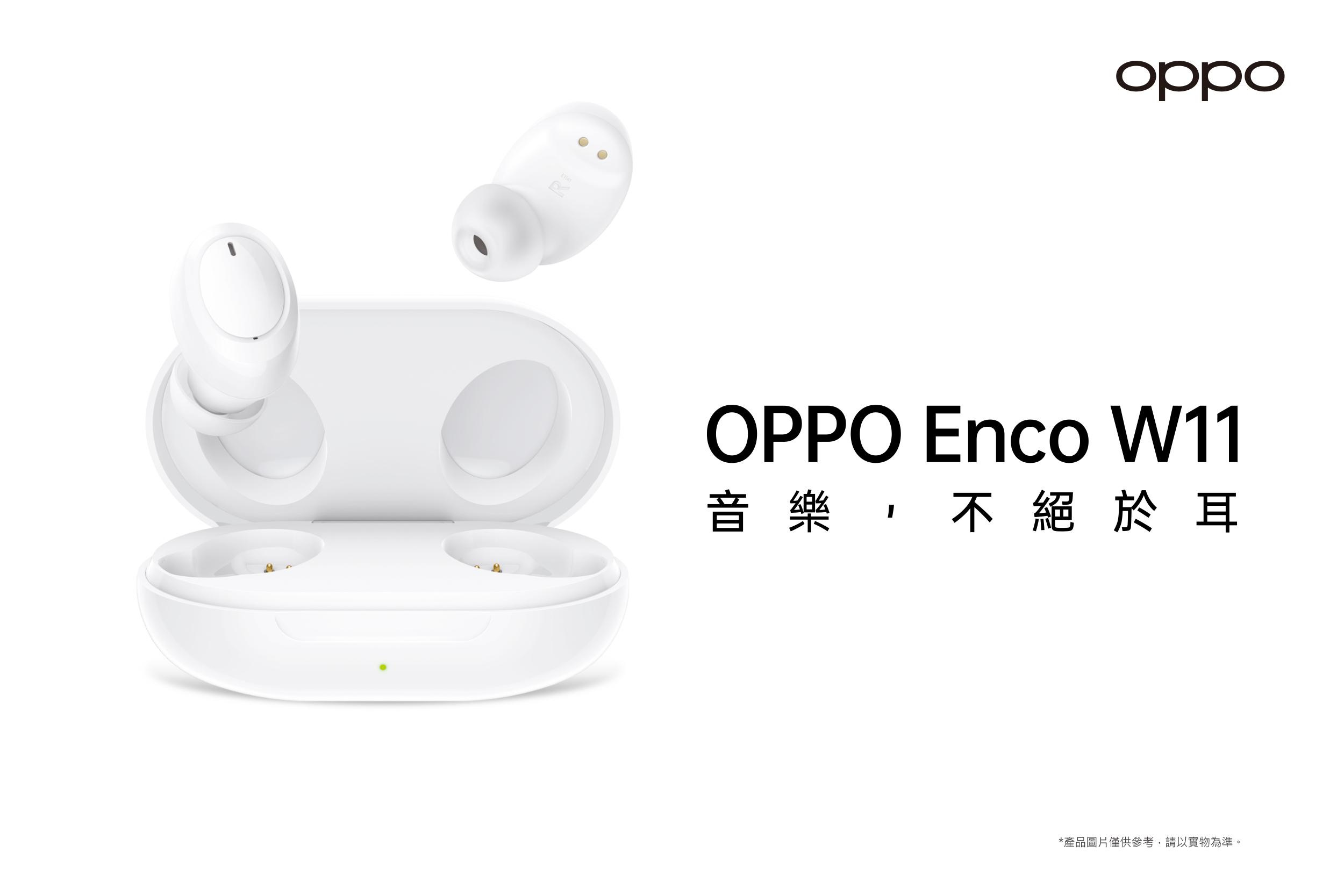 OPPO今(7)日宣布推出擁有20小時超長續航力與IP55防塵防水等級的真無線藍牙耳機 OPPO Enco W11。