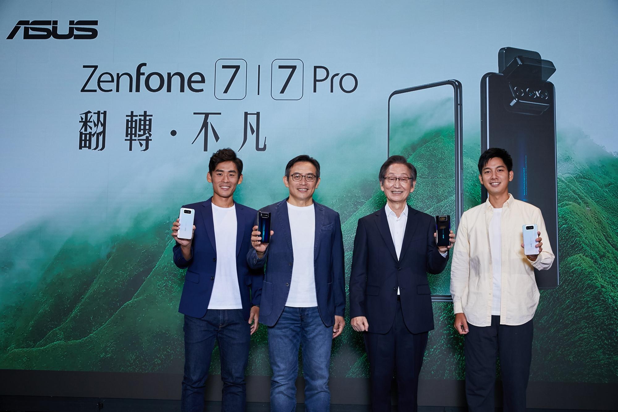 ASUS ZenFone 7站台!