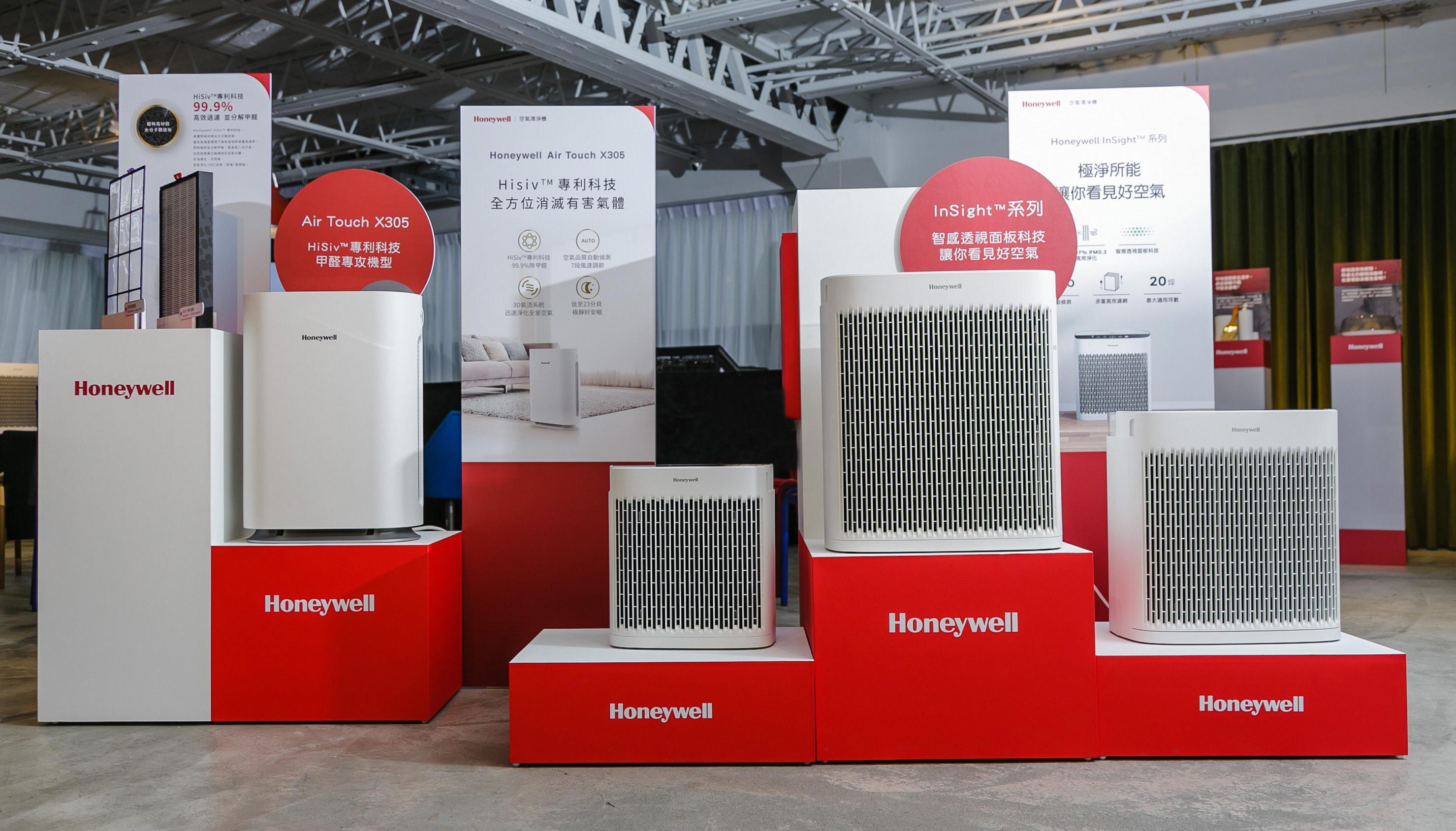 Honeywell 年度新品Air Touch X305、InSightTM系列盛大亮相,提供最適切台灣室內空污問題的解決方案!