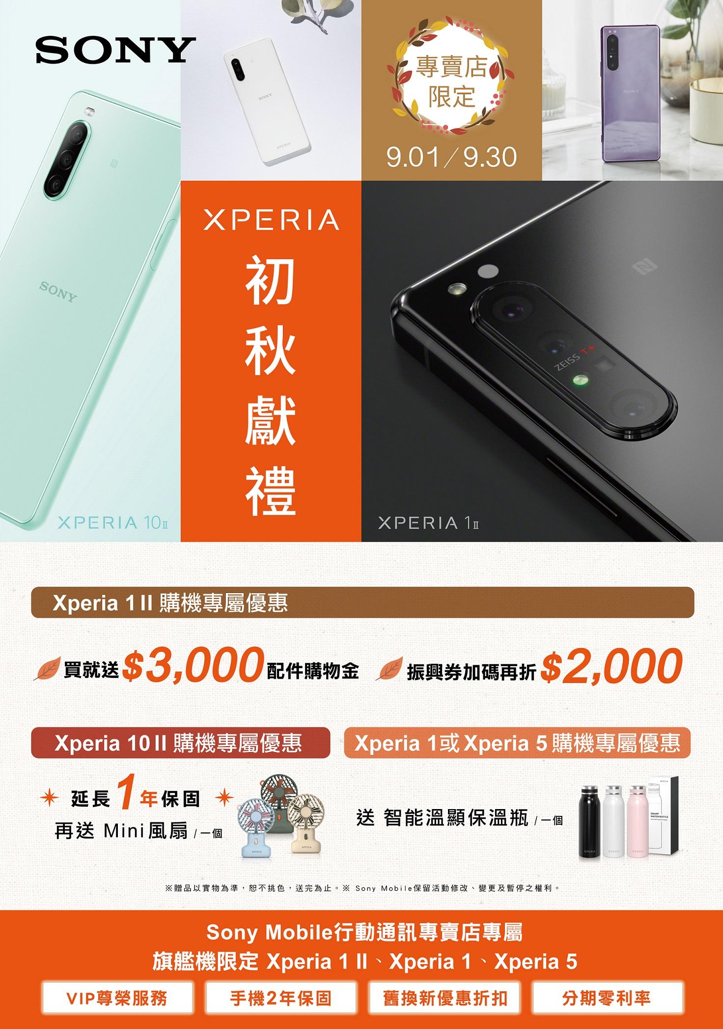 Sony Mobile初秋獻禮感恩回饋,Xperia 1 II稱霸Android旗艦、5G手機銷售雙冠軍!