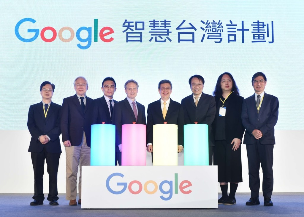 Google 智慧台灣