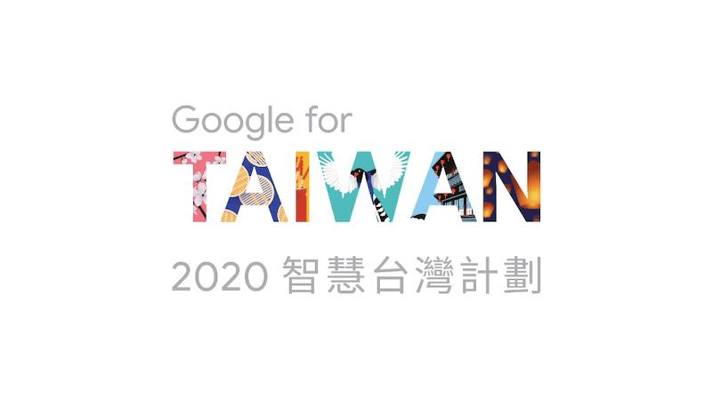 Google 智慧台灣計劃