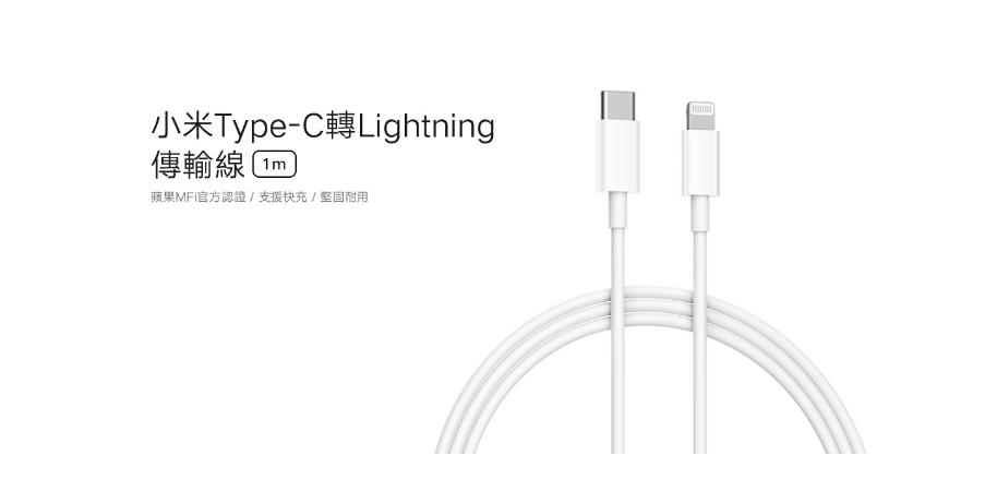 小米 Type-C轉Lightning傳輸線(1m)售價245元
