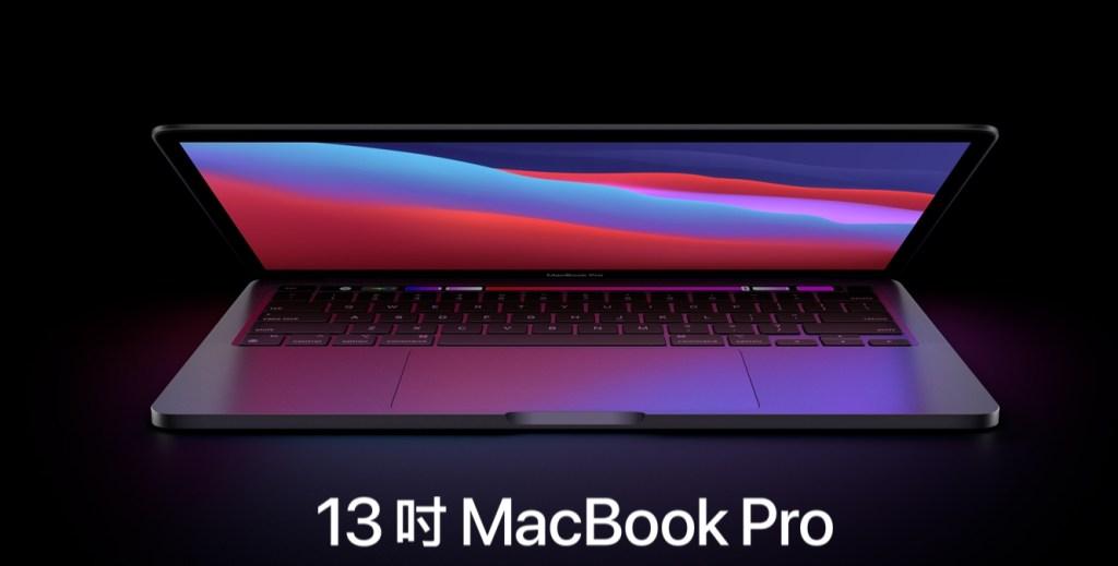 配備 M1 的 13 吋 MacBook Pro 提供改寫遊戲規則的效能與 Mac 歷來最長的電池續航力。