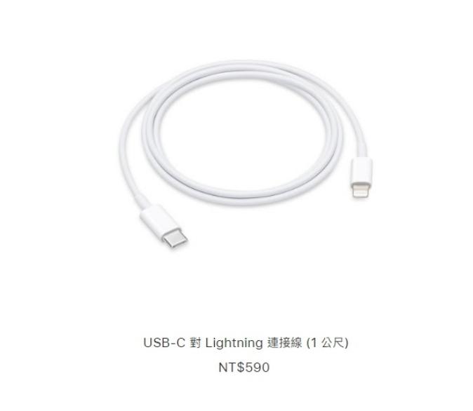 Apple原廠傳輸線