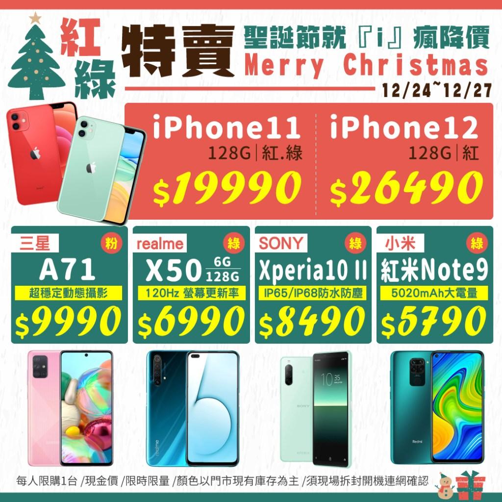 傑昇通信就i瘋降價,連續4天紅綠特賣,買iPhone-12現折2千